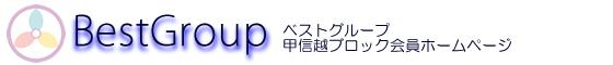 ベストグループ甲信越ブロック会員ホームページ